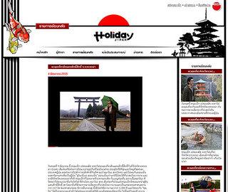 2012.06.05-Japan-Holiday.jpg