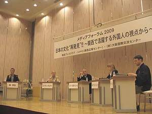 Kansai-Media-Forum-2009.jpg